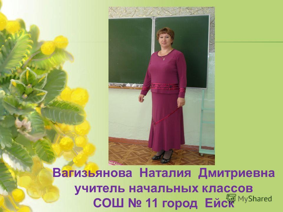 Вагизьянова Наталия Дмитриевна учитель начальных классов СОШ 11 город Ейск
