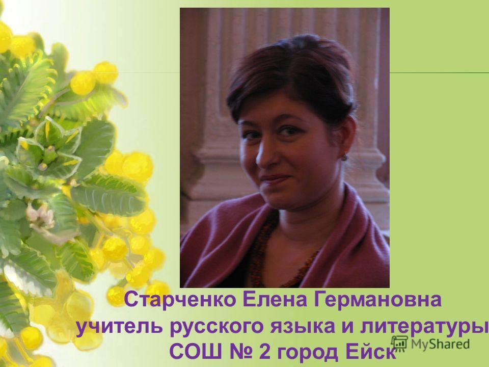 Старченко Елена Германовна учитель русского языка и литературы СОШ 2 город Ейск
