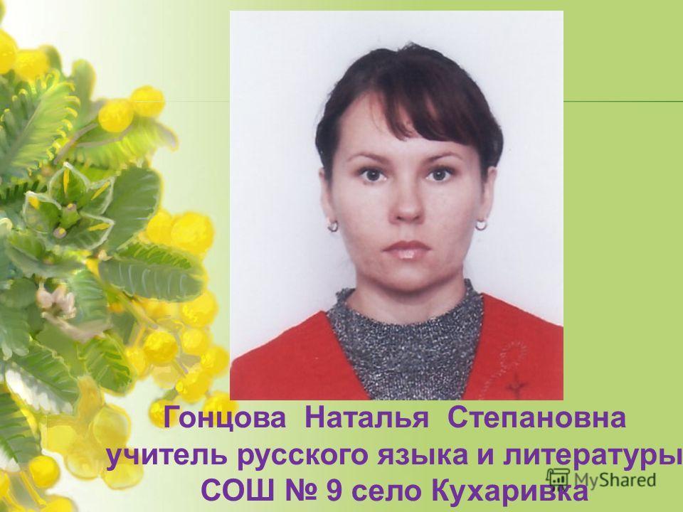 Гонцова Наталья Степановна учитель русского языка и литературы СОШ 9 село Кухаривка