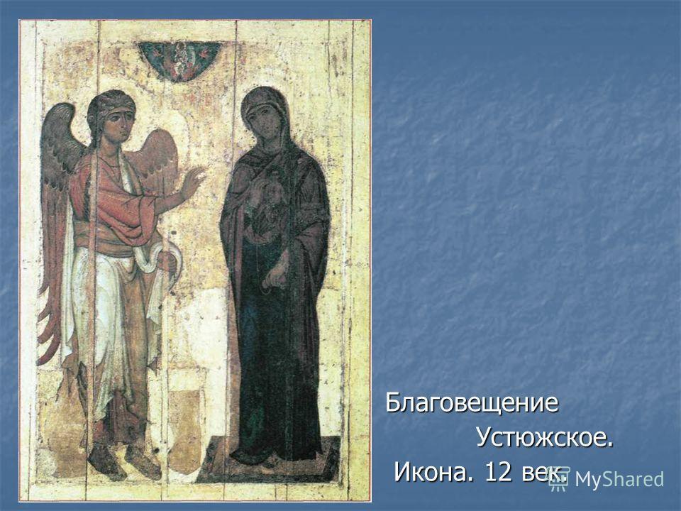 Благовещение Устюжское. Устюжское. Икона. 12 век. Икона. 12 век.