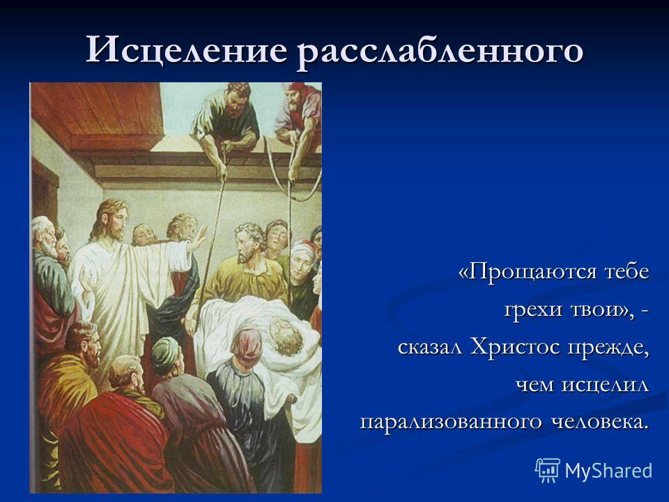 Исцеление расслабленного «Прощаются тебе грехи твои», - сказал Христос прежде, чем исцелил парализованного человека.