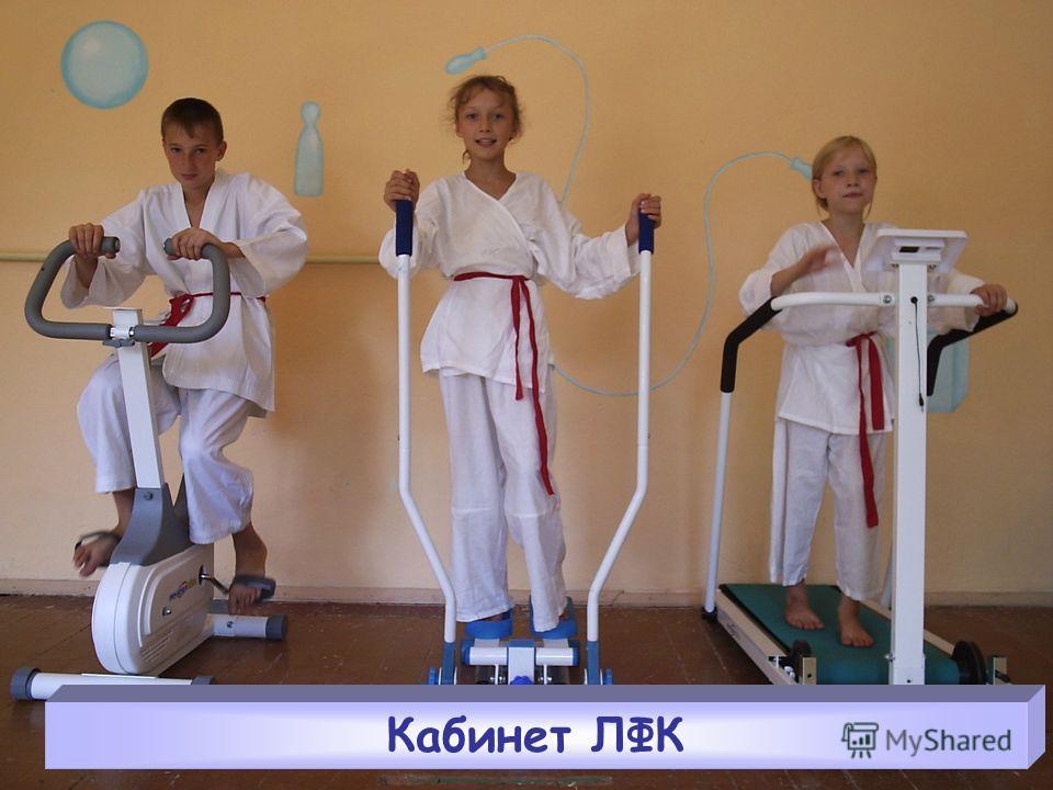 Кабинет ЛФК