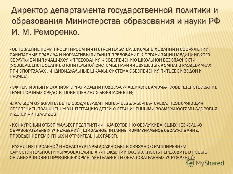 - ОБНОВЛЕНИЕ НОРМ ПРОЕКТИРОВАНИЯ И СТРОИТЕЛЬСТВА ШКОЛЬНЫХ ЗДАНИЙ И СООРУЖЕНИЙ, САНИТАРНЫЕ ПРАВИЛА И НОРМАТИВЫ ПИТАНИЯ, ТРЕБОВАНИЯ К ОРГАНИЗАЦИИ МЕДИЦИНСКОГО ОБСЛУЖИВАНИЯ УЧАЩИХСЯ И ТРЕБОВАНИЯ К ОБЕСПЕЧЕНИЮ ШКОЛЬНОЙ БЕЗОПАСНОСТИ (УСОВЕРШЕНСТВОВАНИЕ ОТ