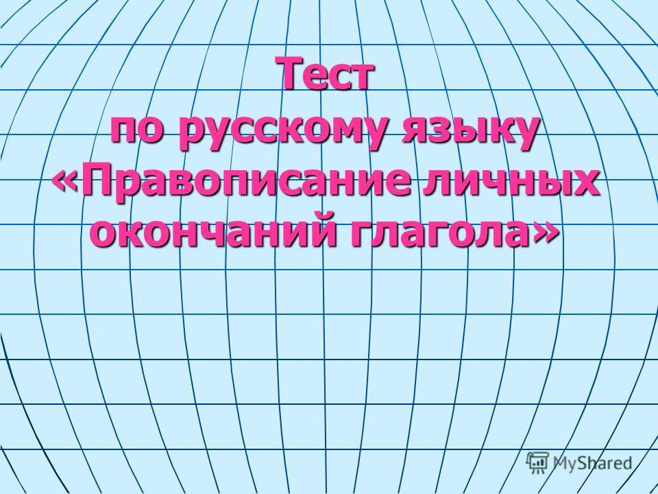 Тест по русскому языку «Правописание личных окончаний глагола»