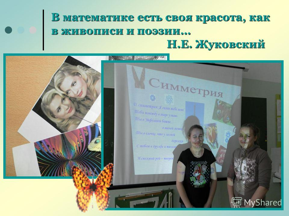 В математике есть своя красота, как в живописи и поэзии… Н.Е. Жуковский