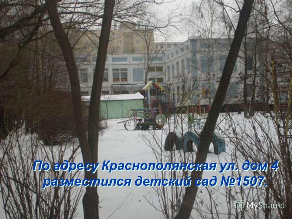 По адресу Краснополянская ул. дом 4 разместился детский сад 1507.
