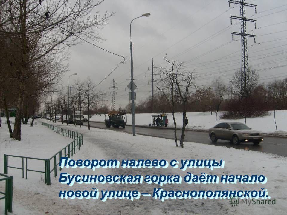 Поворот налево с улицы Бусиновская горка даёт начало новой улице – Краснополянской.