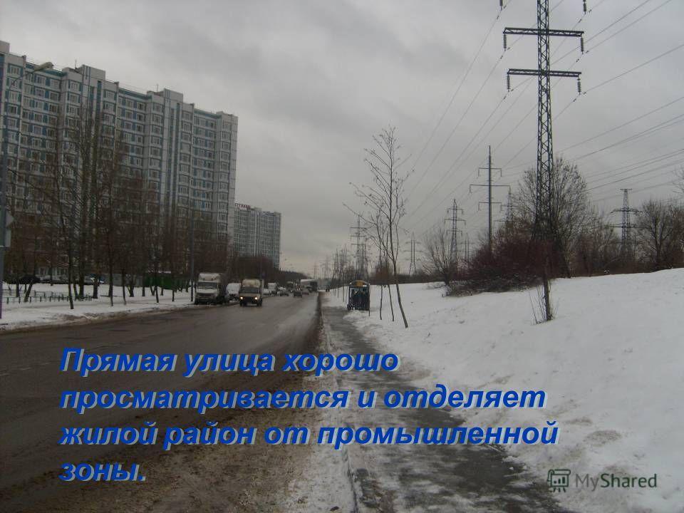Прямая улица хорошо просматривается и отделяет жилой район от промышленной зоны.