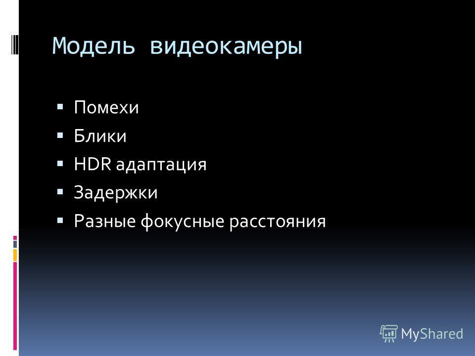 Модель видеокамеры Помехи Блики HDR адаптация Задержки Разные фокусные расстояния