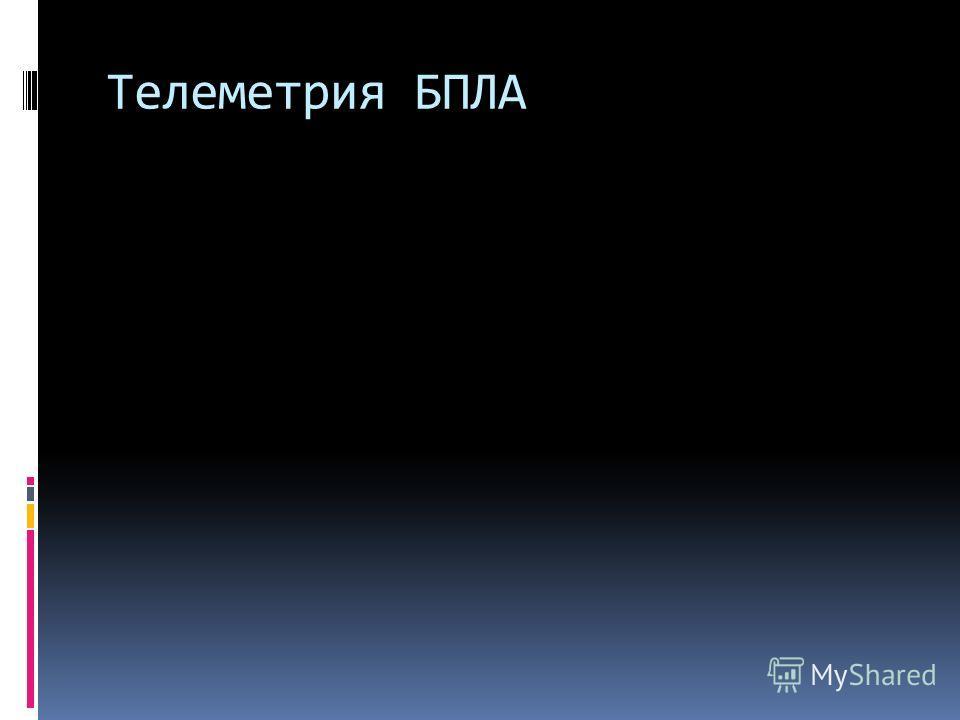 Телеметрия БПЛА