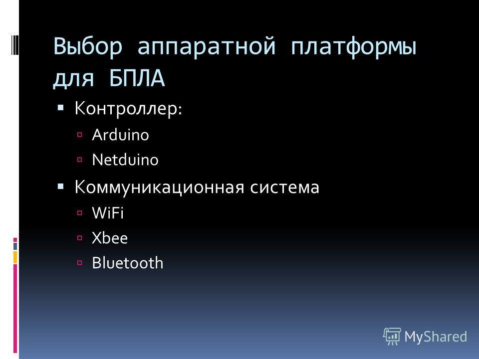 Выбор аппаратной платформы для БПЛА Контроллер: Arduino Netduino Коммуникационная система WiFi Xbee Bluetooth