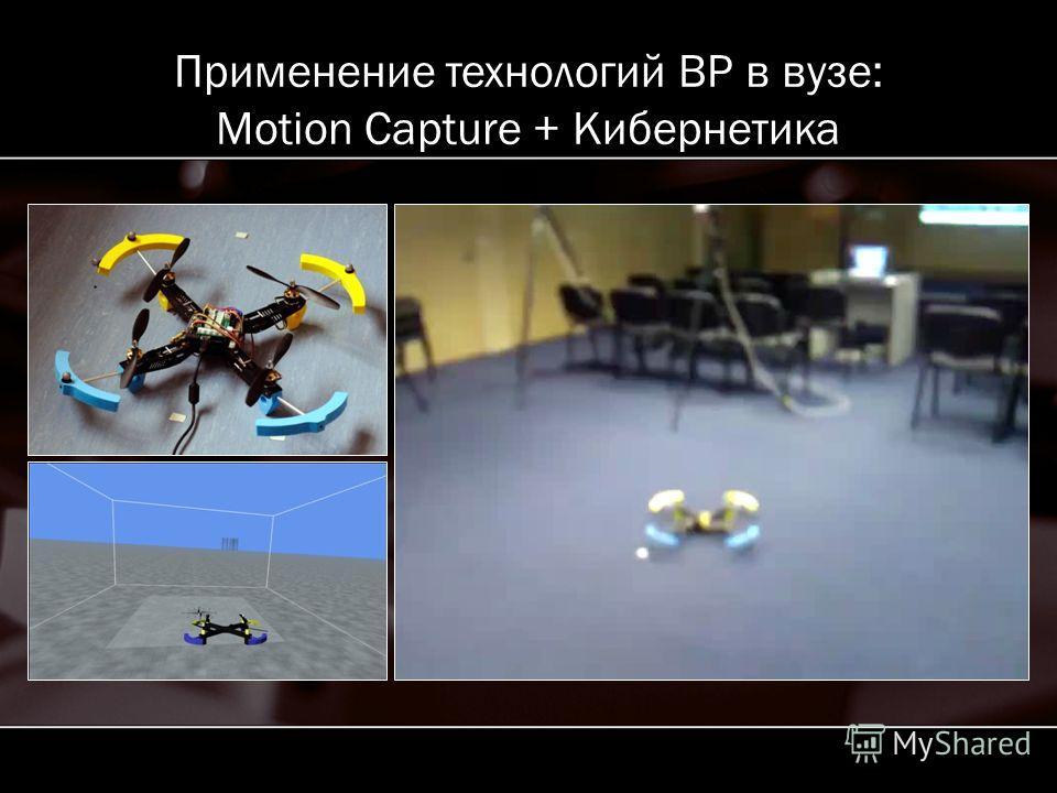 Применение технологий ВР в вузе: Motion Capture + Кибернетика