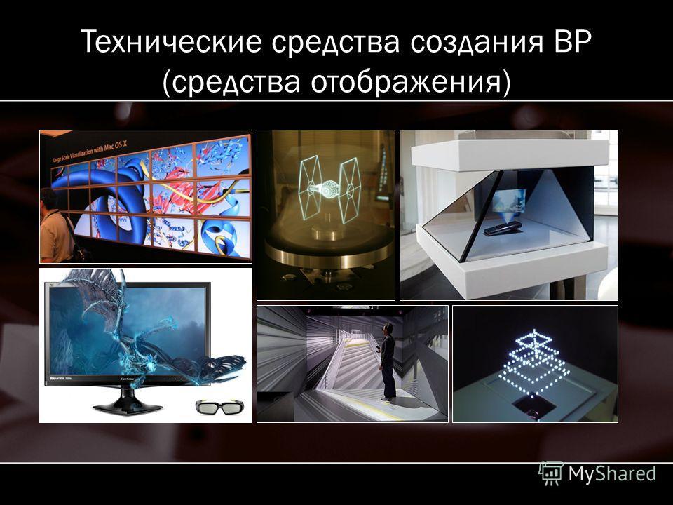Технические средства создания ВР (средства отображения)
