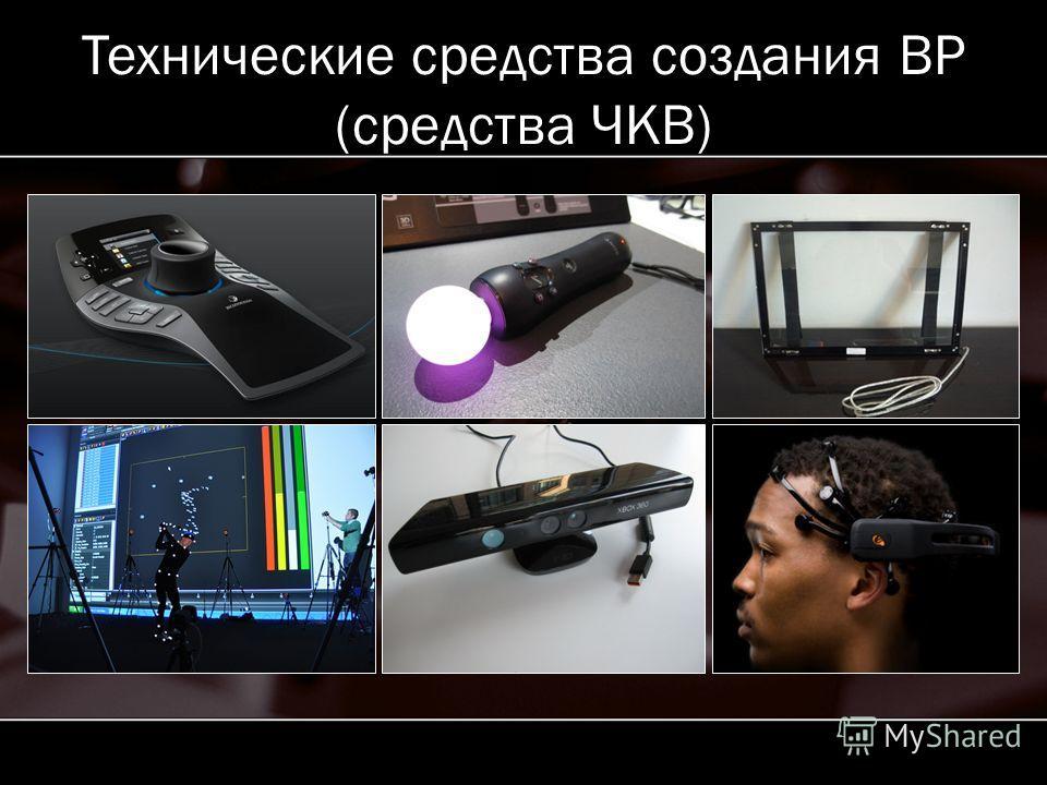 Технические средства создания ВР (средства ЧКВ)