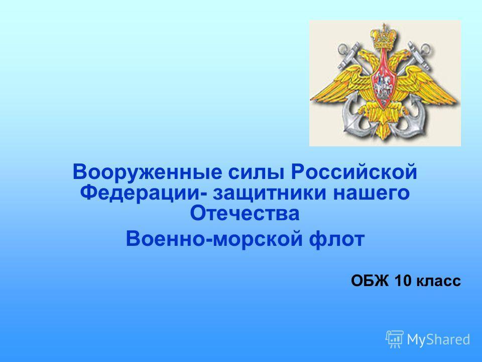 Вооруженные силы Российской Федерации- защитники нашего Отечества Военно-морской флот ОБЖ 10 класс