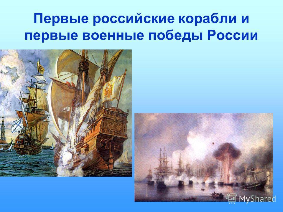 Первые российские корабли и первые военные победы России