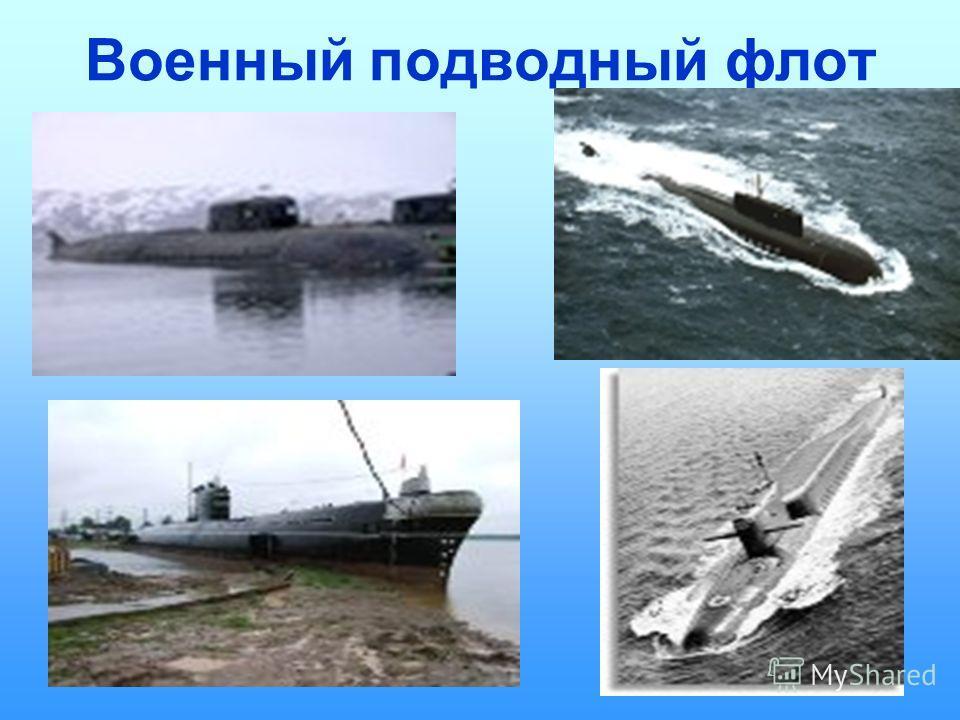 Военный подводный флот