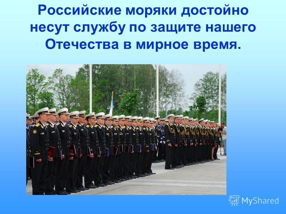 Российские моряки достойно несут службу по защите нашего Отечества в мирное время.