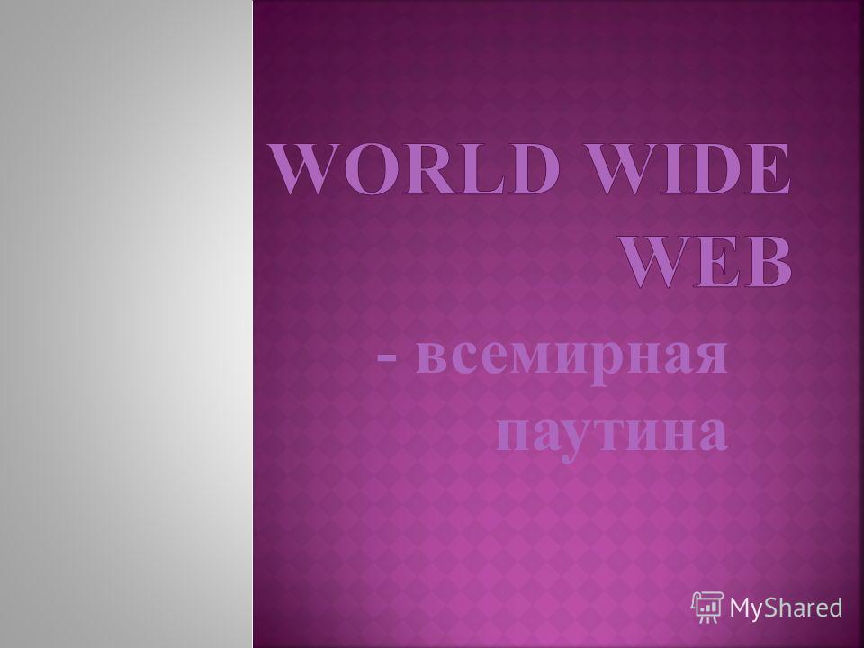 - всемирная паутина