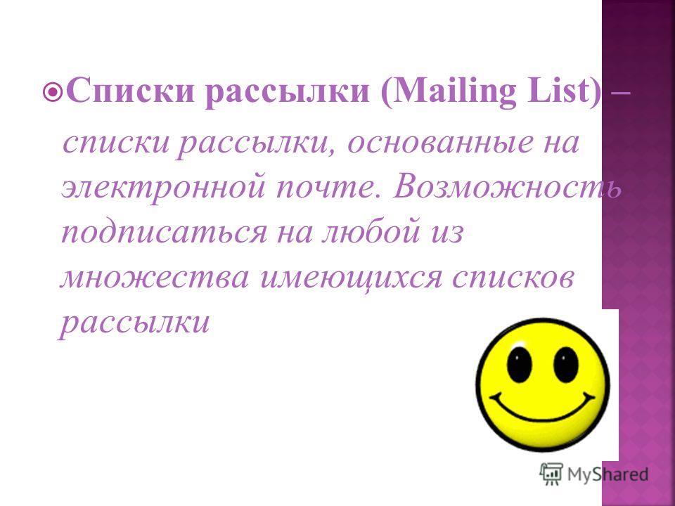 Списки рассылки (Mailing List) – списки рассылки, основанные на электронной почте. Возможность подписаться на любой из множества имеющихся списков рассылки