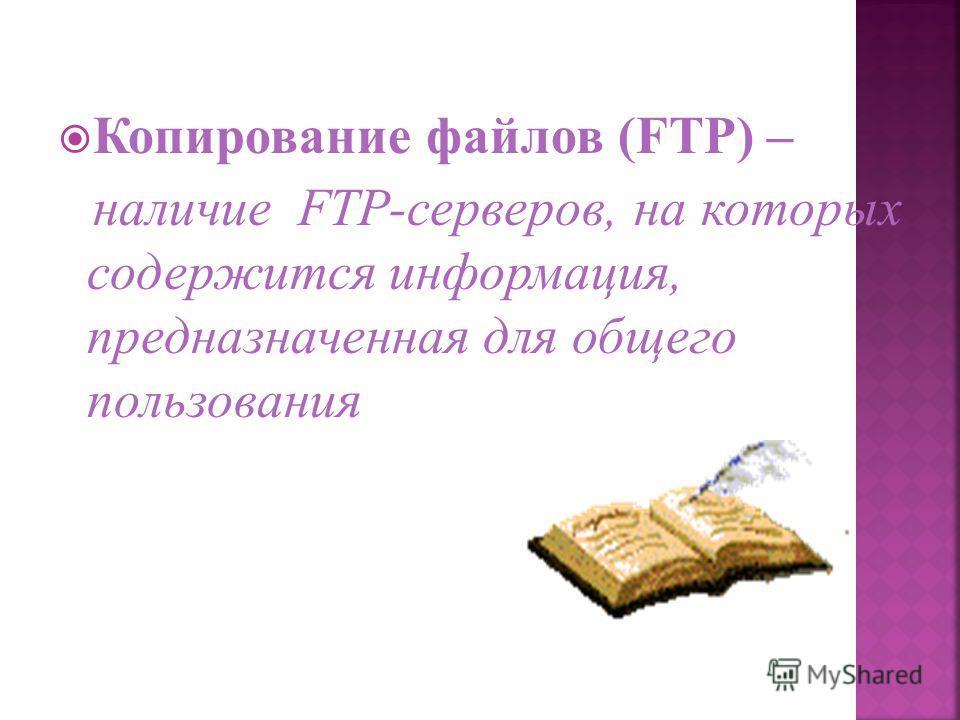 Копирование файлов (FTP) – наличие FTP-серверов, на которых содержится информация, предназначенная для общего пользования