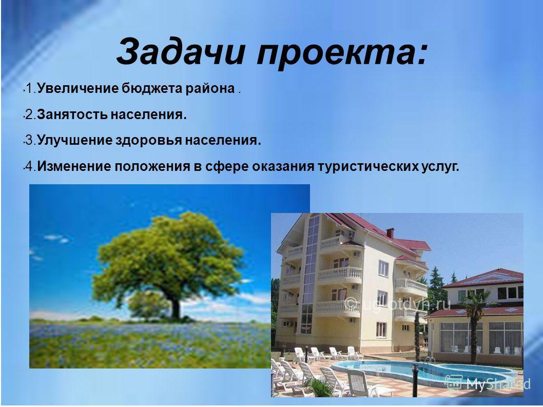 Задачи проекта: 1.Увеличение бюджета района. 2.Занятость населения. 3.Улучшение здоровья населения. 4.Изменение положения в сфере оказания туристических услуг.
