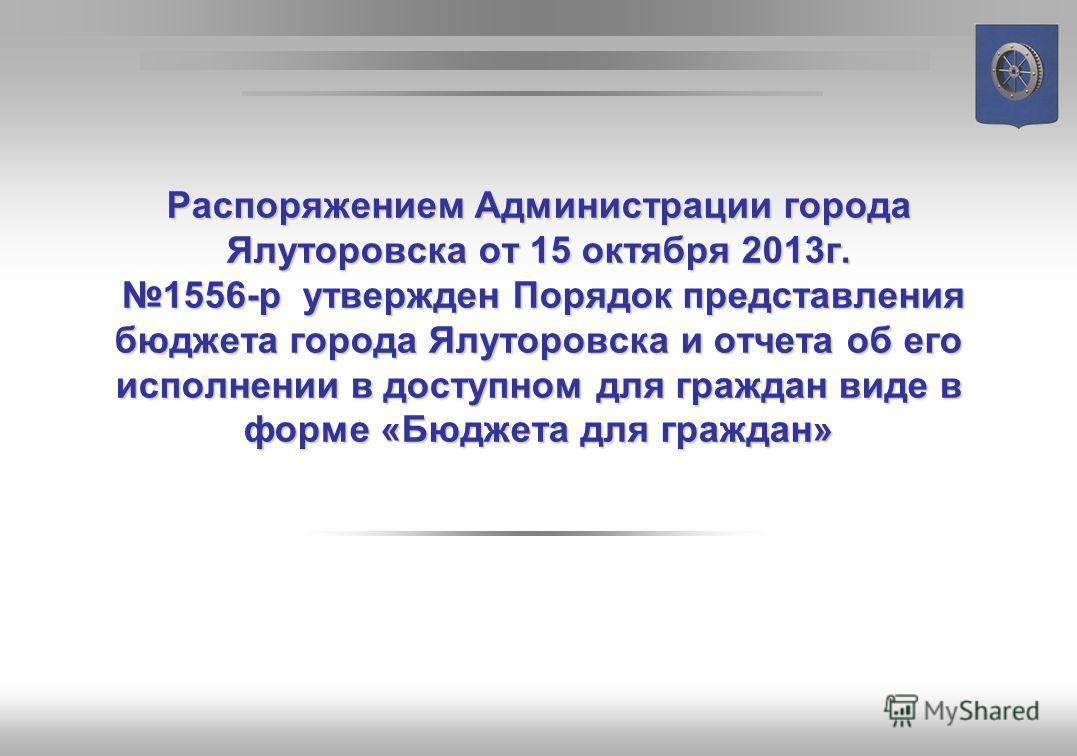 БЮДЖЕТ ДЛЯ ГРАЖДАН к проекту решения Ялуторовской городской Думы на 2014-2016 годы