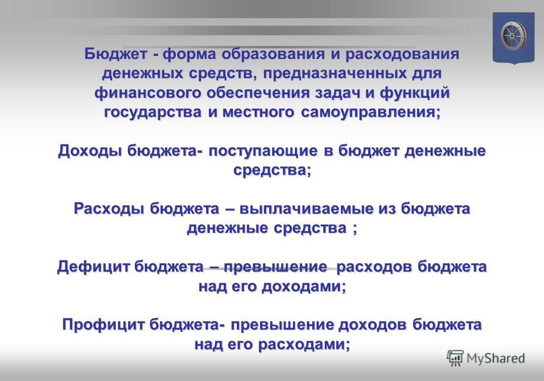 Распоряжением Администрации города Ялуторовска от 15 октября 2013г. 1556-р утвержден Порядок представления бюджета города Ялуторовска и отчета об его исполнении в доступном для граждан виде в форме «Бюджета для граждан»