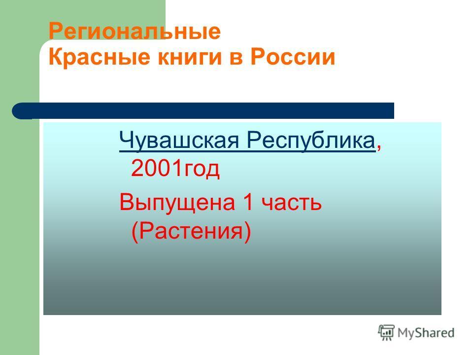 Региональные Красные книги в России Чувашская РеспубликаЧувашская Республика, 2001год Выпущена 1 часть (Растения)
