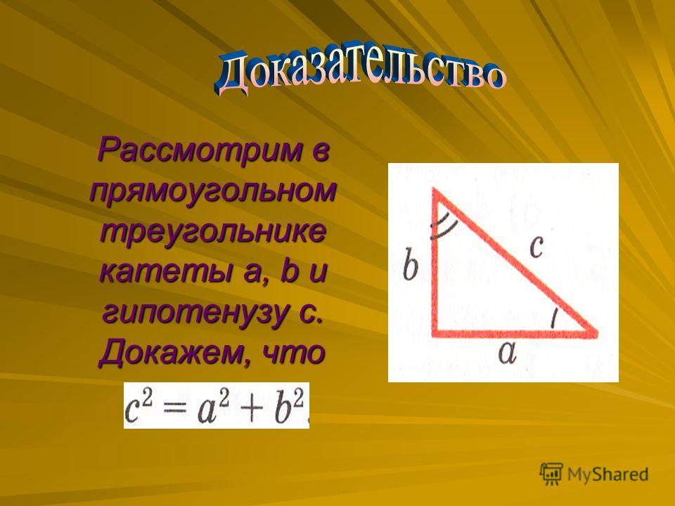 Рассмотрим в прямоугольном треугольнике катеты a, b и гипотенузу с. Докажем, что