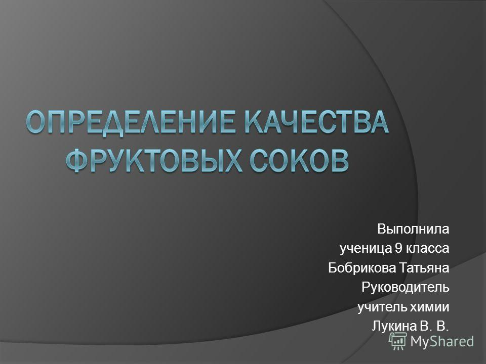 Выполнила ученица 9 класса Бобрикова Татьяна Руководитель учитель химии Лукина В. В.