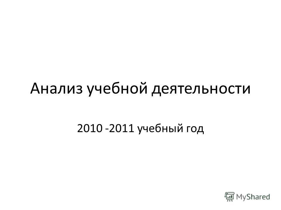 Анализ учебной деятельности 2010 -2011 учебный год