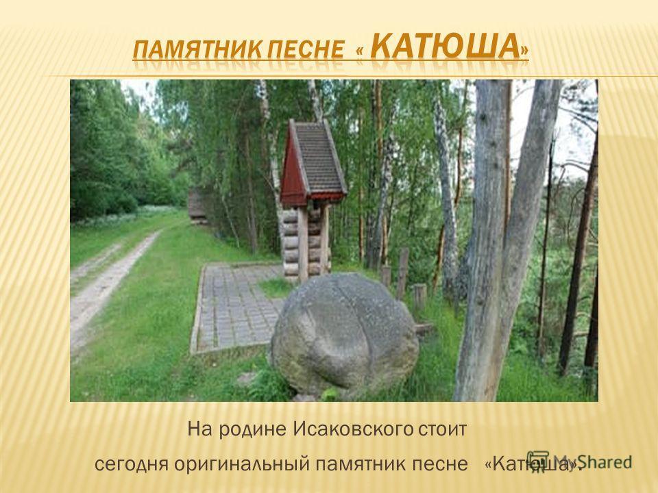 На родине Исаковского стоит сегодня оригинальный памятник песне «Катюша».
