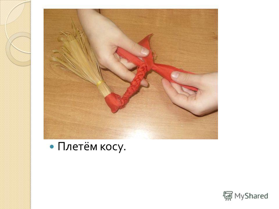 Плетём косу.