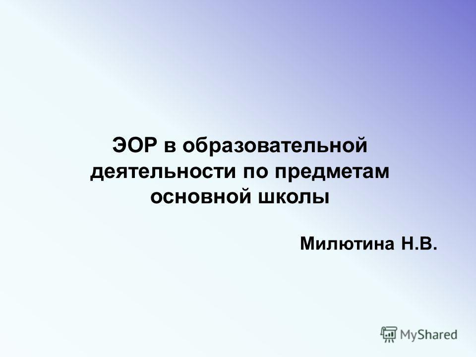 Милютина Н.В. ЭОР в образовательной деятельности по предметам основной школы