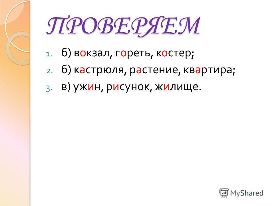1. В какой из строчек все слова с непроверяемой гласной о? а) …втобус, в…сток, б…гаж; б) в…кзал, г…реть, к…стёр; в) м…роз, …ллея, ур…жай. 2. В какой из строчек все слова с непроверяемой гласной а? а) тр…мвай, п…ртрет, м…лина; б) к…стрюля, р…стение, к