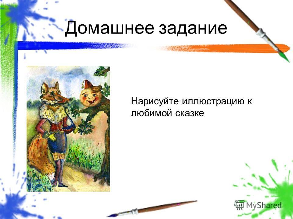 Домашнее задание Нарисуйте иллюстрацию к любимой сказке