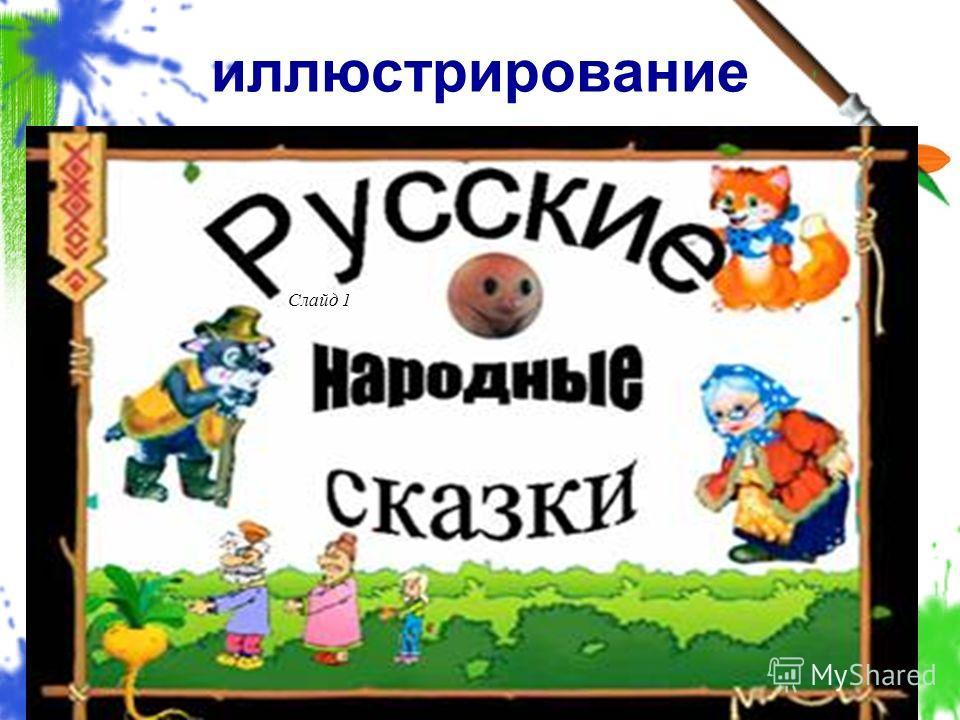 иллюстрирование Слайд 1