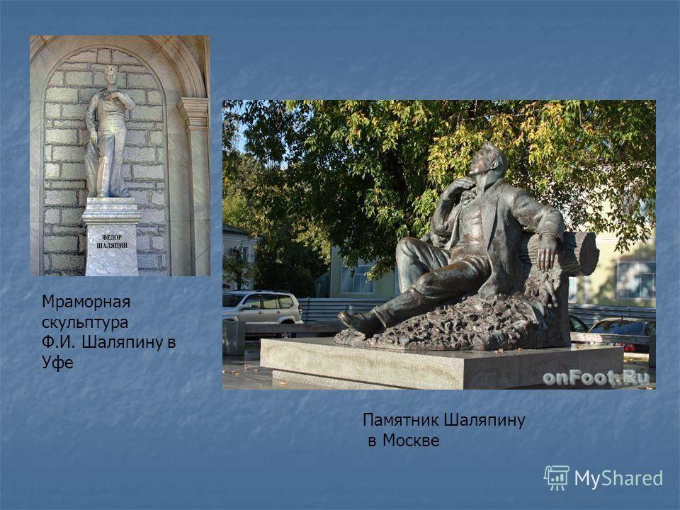 Мраморная скульптура Ф.И. Шаляпину в Уфе Памятник Шаляпину в Москве