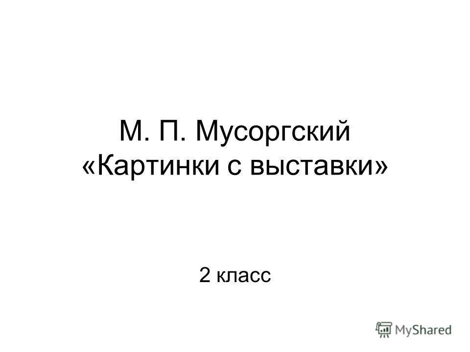 М. П. Мусоргский «Картинки с выставки» 2 класс
