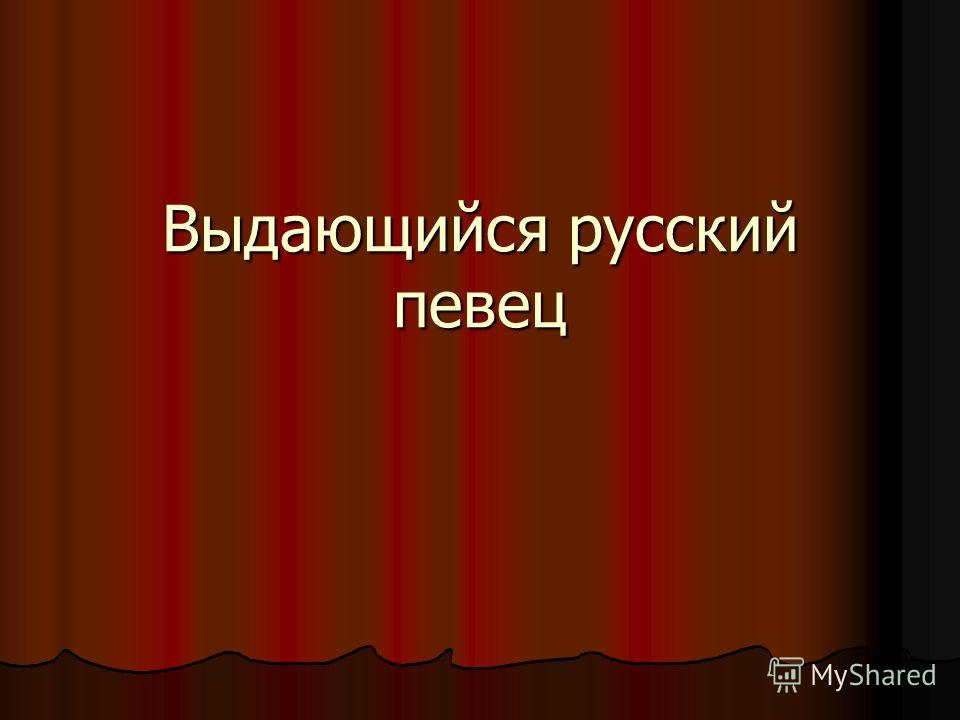 Выдающийся русский певец
