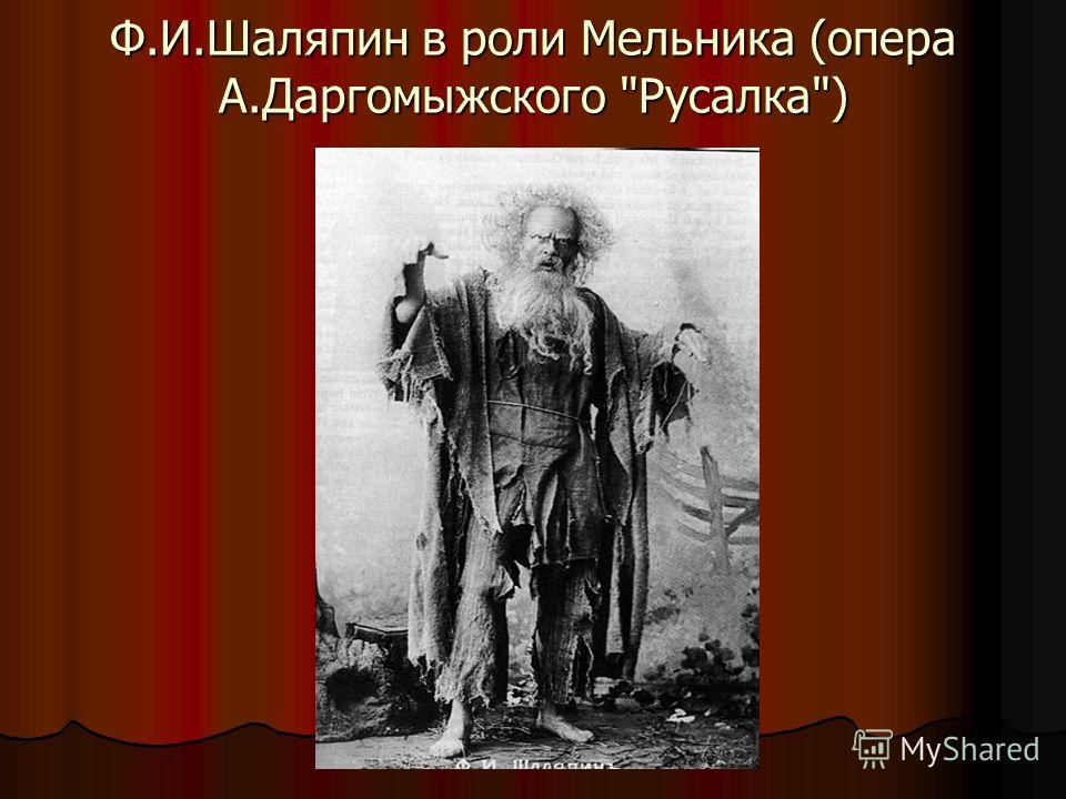 Ф.И.Шаляпин в роли Мельника (опера А.Даргомыжского Русалка)