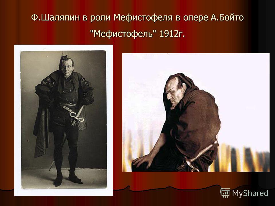 Ф.Шаляпин в роли Мефистофеля в опере А.Бойто Мефистофель 1912г.
