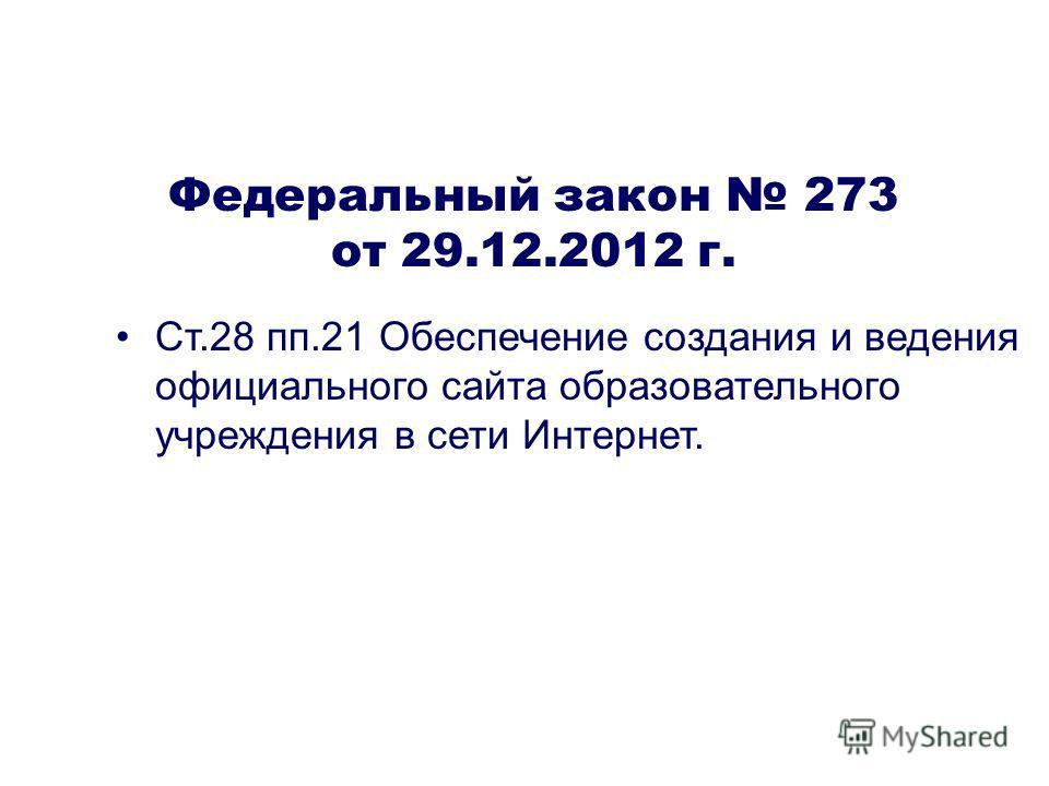 Федеральный закон 273 от 29.12.2012 г. Ст.28 пп.21 Обеспечение создания и ведения официального сайта образовательного учреждения в сети Интернет.