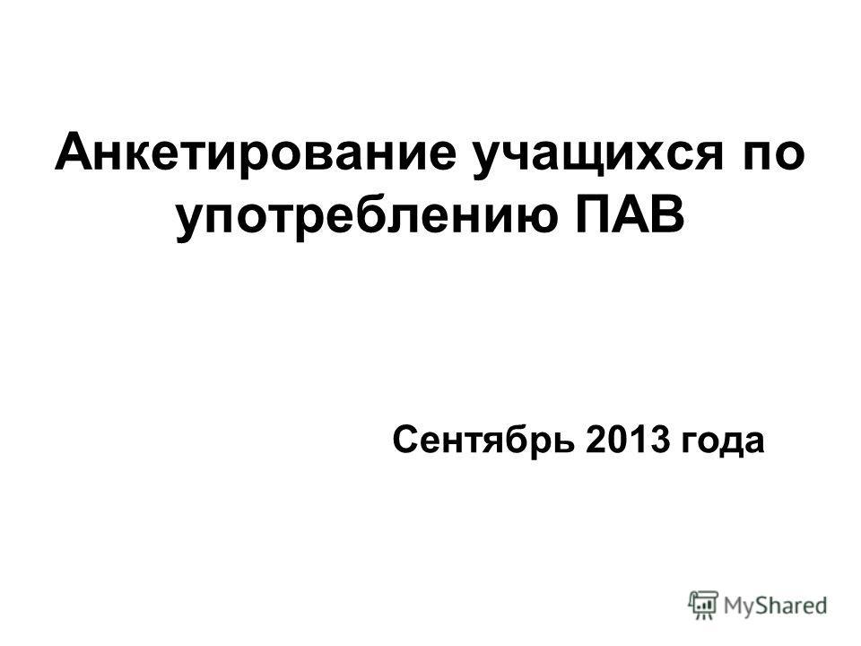 Анкетирование учащихся по употреблению ПАВ Сентябрь 2013 года