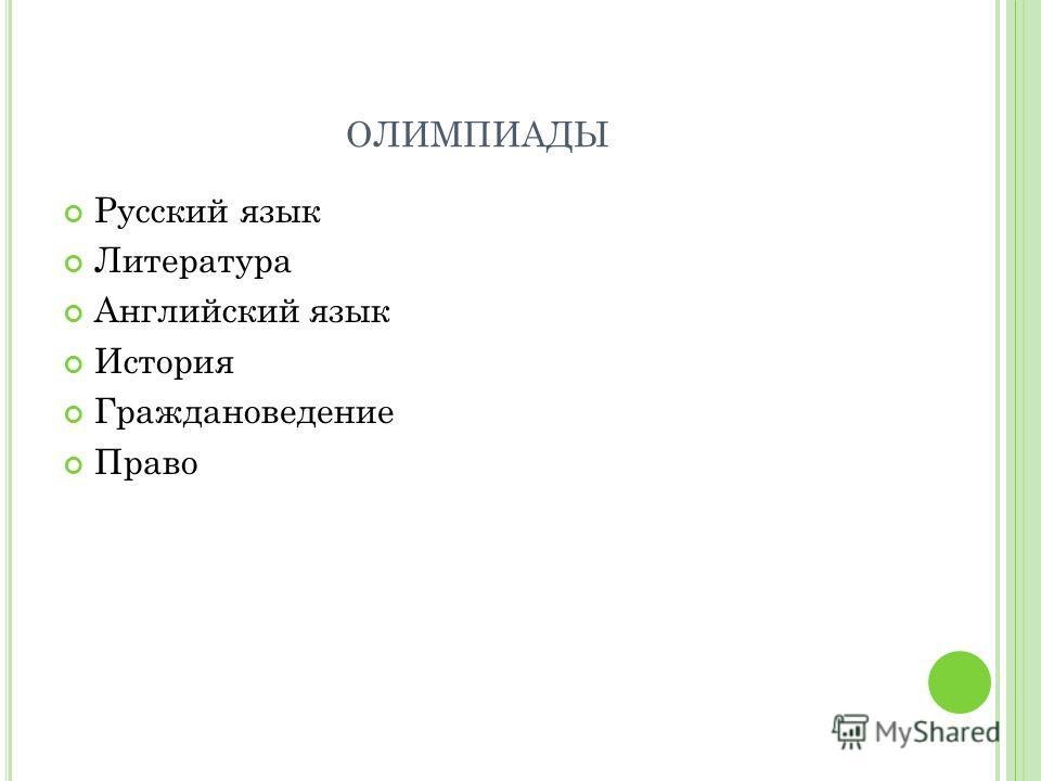 ОЛИМПИАДЫ Русский язык Литература Английский язык История Граждановедение Право