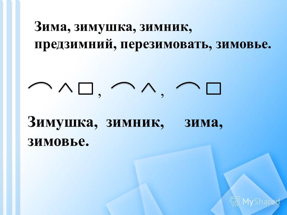 Зима, зимушка, зимник, предзимний, перезимовать, зимовье.,, Зимушка, зимовье. зимник,зима,
