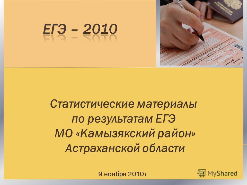Статистические материалы по результатам ЕГЭ МО «Камызякский район» Астраханской области 9 ноября 2010 г.