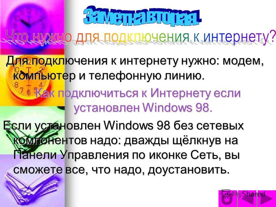 Интернет - это виртуальная реальность, появившаяся в 1969 году. В интернете есть Всемирная Паутинка: World Wide Web – WWW. Почему эта часть интернета называется Всемирной Паутинкой. Существует 3 причины. Всемирная Паутинка. Она и правда опутывает, Со