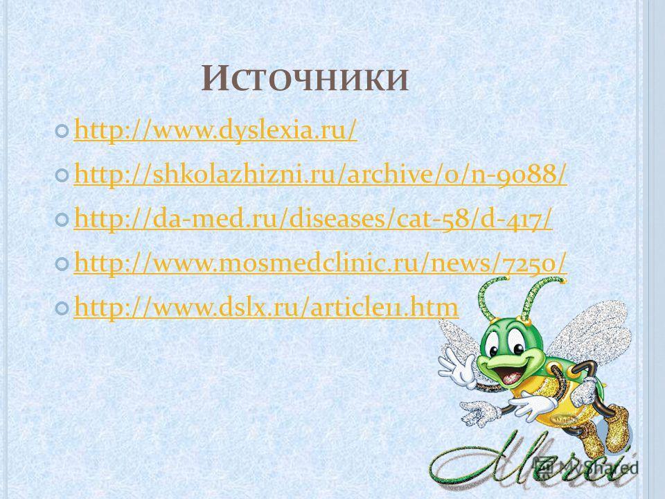 И СТОЧНИКИ http://www.dyslexia.ru/ http://shkolazhizni.ru/archive/0/n-9088/ http://da-med.ru/diseases/cat-58/d-417/ http://www.mosmedclinic.ru/news/7250/ http://www.dslx.ru/article11.htm